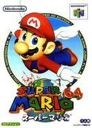SM64 Japanese Cover