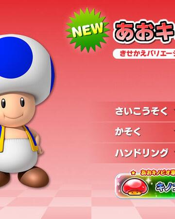 Blue Toad Mario Kart Racing Wiki Fandom