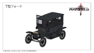 Ford car (Pre-lecture information).png
