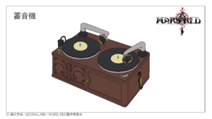 Phonograph (Pre-lecture information).png