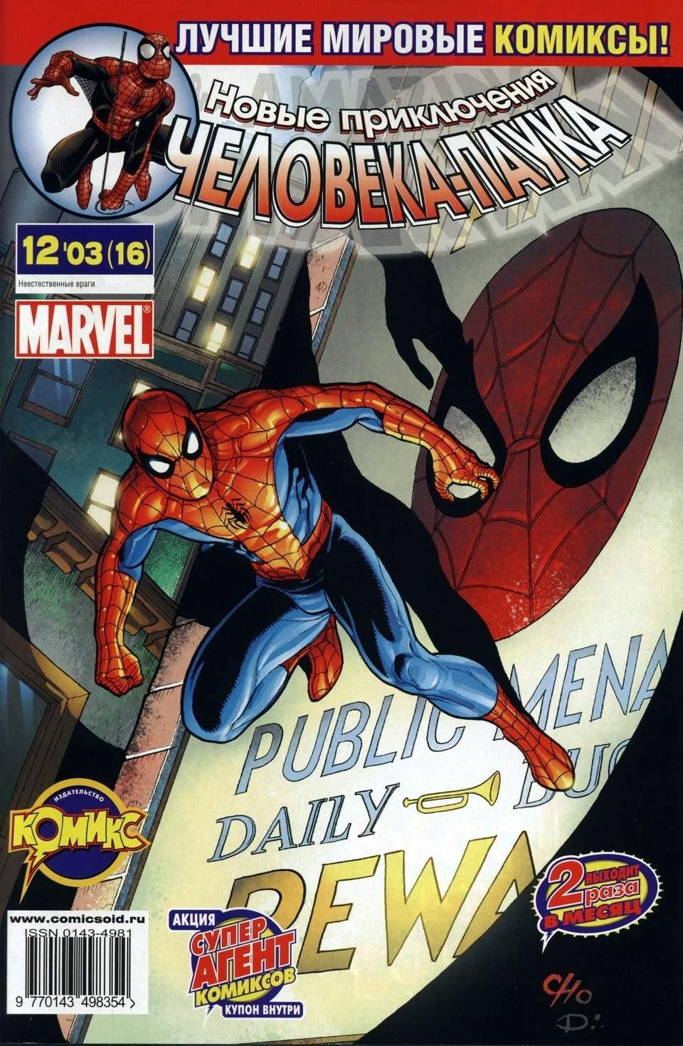 Amazing Spider-Man Vol 2 46