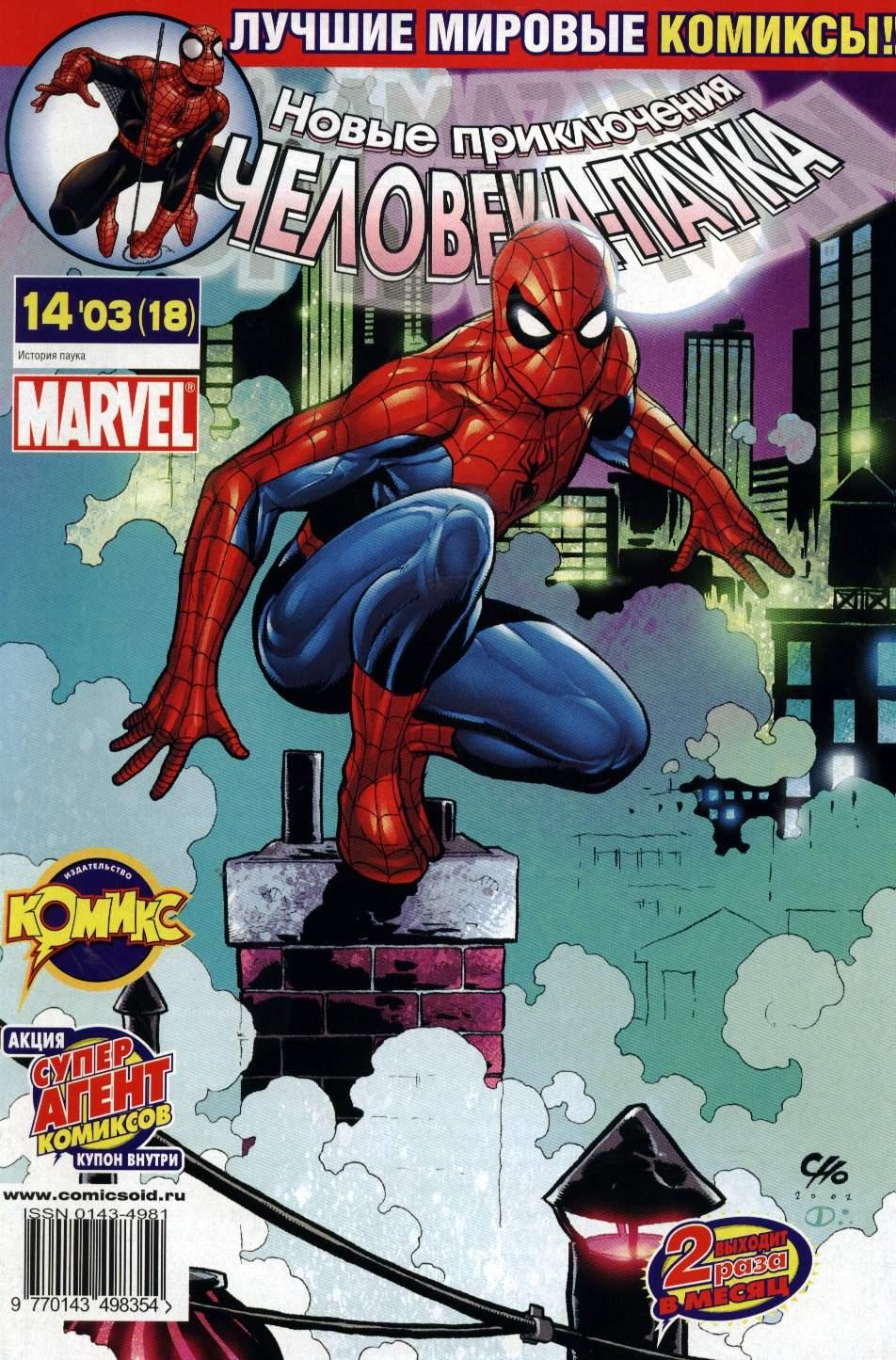 Amazing Spider-Man Vol 2 48