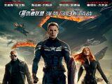 美国队长2(电影)