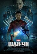 Постер Шан Чи