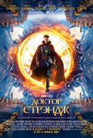 Doctor Strange Russian Poster 2