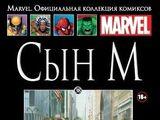 Marvel. Официальная коллекция комиксов. Том 38
