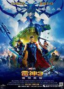 雷神3海报