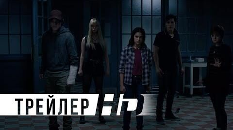 Новые_мутанты_Официальный_трейлер_HD