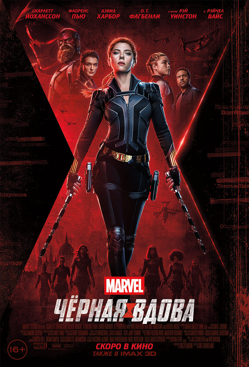 Black Widow Poster-Russian 2.jpg