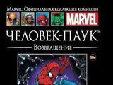 Marvel. Официальная коллекция комиксов. Том 1