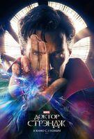 Doctor Strange Russian Poster