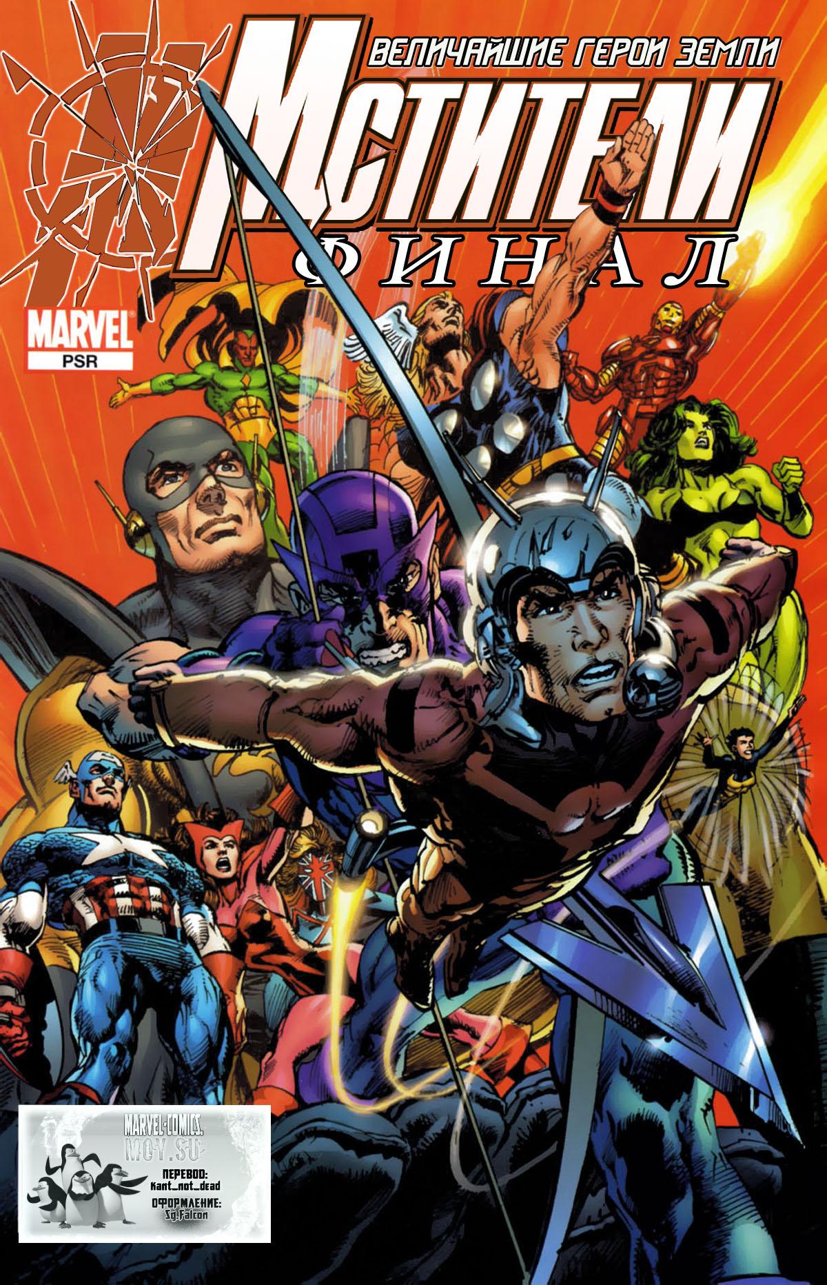 Avengers: Finale