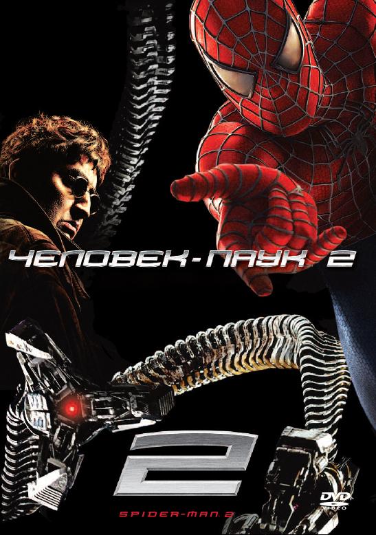 Spiderman 2 film 96283.jpg