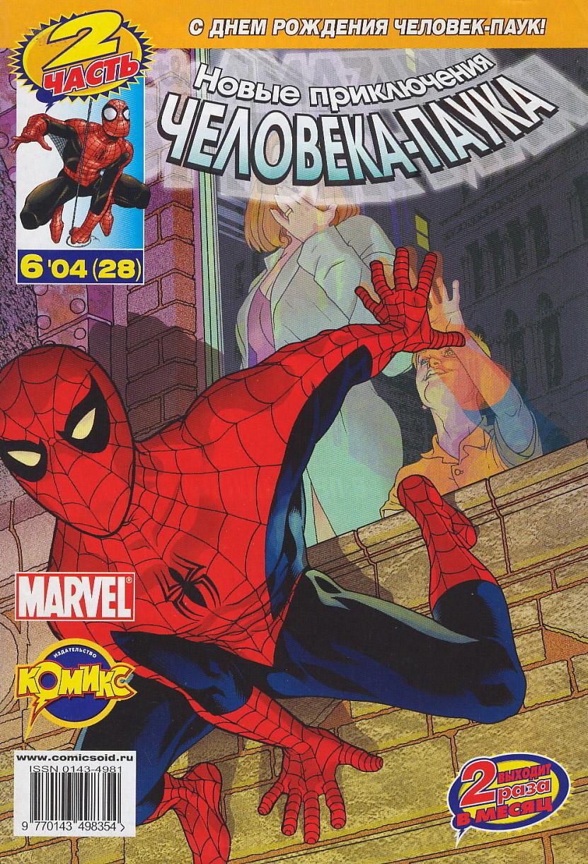 Amazing Spider-Man Vol 2 58