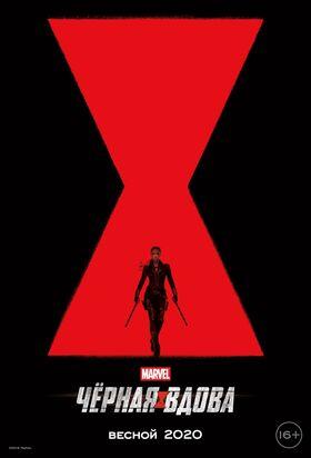 Black Widow Poster-Russian.jpg