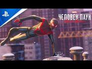 MARVEL Человек-Паук- Майлз Моралес - Ролик к выходу игры - PS5