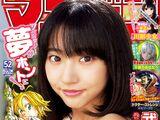 Weekly Shonen Magazine Vol 57 52