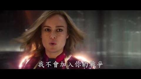 《驚奇隊長》新版預告! 2019年3月 6日,搶先全美上映!