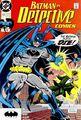 Detective Comics 622