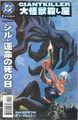 Giantkiller Vol 1 4