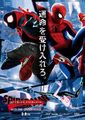 Spider-Man Into the Spider-Verse Japanese Poster 2