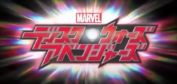 Marvel Disk Wars The Avengers title card.PNG