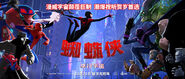 Spider-Man Into the Spider-Verse Chinese Heroes vs Villains Banner