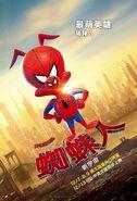 Spider-Man Into the Spider-Verse Spider-Ham Chinese Poster