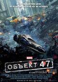 Короткометражка Marvel: Объект 47