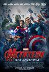 AvengersAgeOfUltronPosterRu.jpg