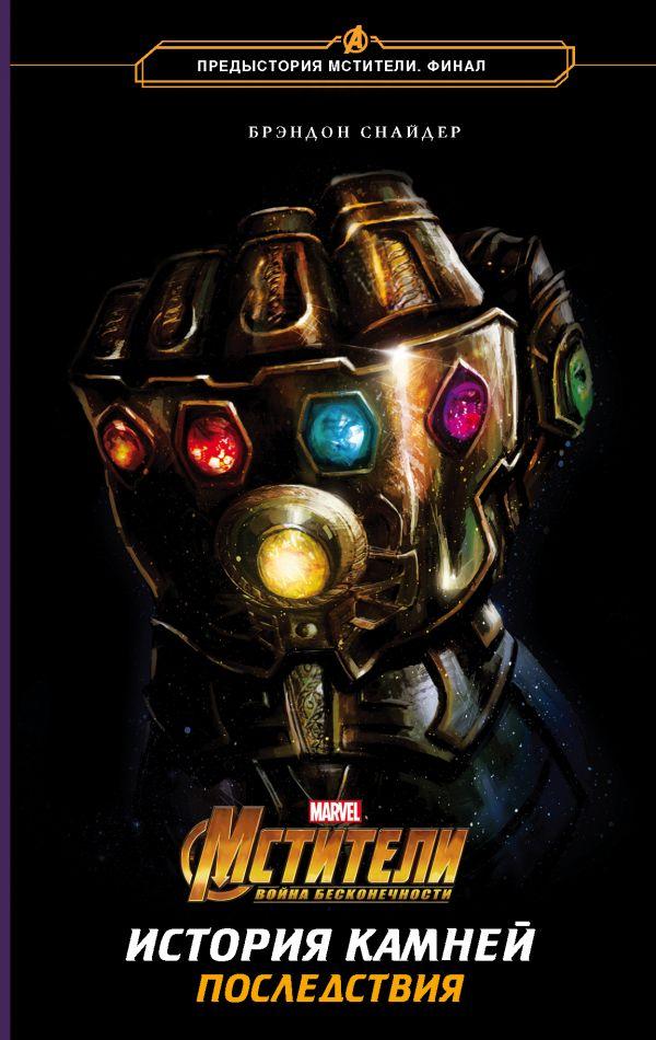 Мстители: Война бесконечности. История камней. Последствия