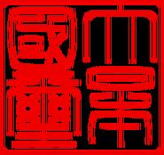 Gyomei kokuji