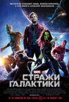 Стражи Галактики (фильм)