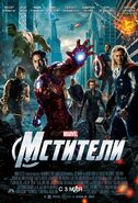 Kinopoisk.ru-The-Avengers-1837292