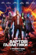 Gotg Vol.2 Ukraikian Poster