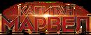 Captain-marvel-logo-e1551141609291.png