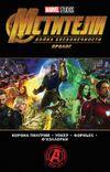 Прелюдия ко:«Мстителям: Война бесконечности»