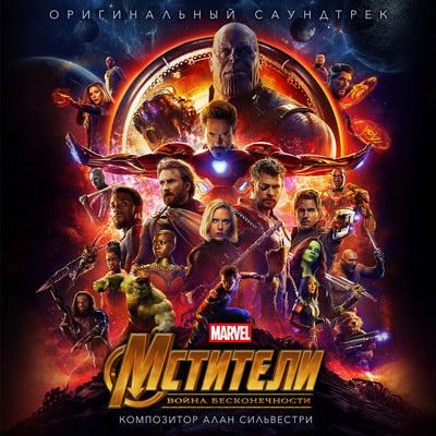 Мстители: Война бесконечности - Официальный саундтрек