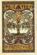 Yggdrasil page001