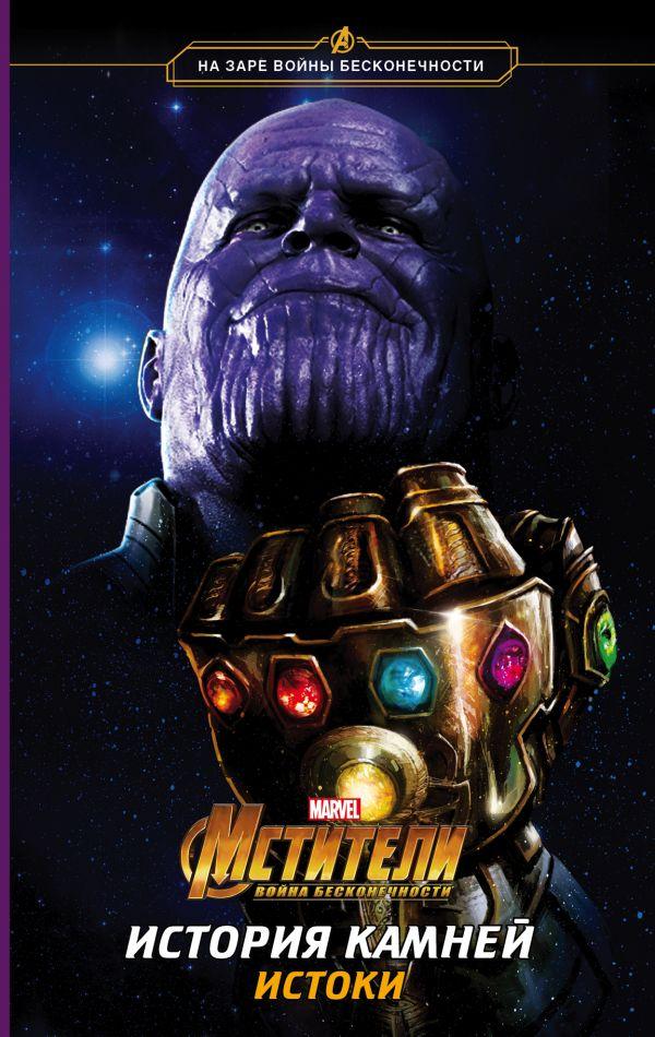 Мстители: Война бесконечности. История камней. Истоки