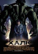 Kinopoisk.ru-The-Incredible-Hulk-744025