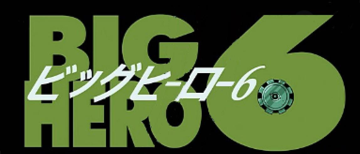 Big Hero Six (Earth-9284)
