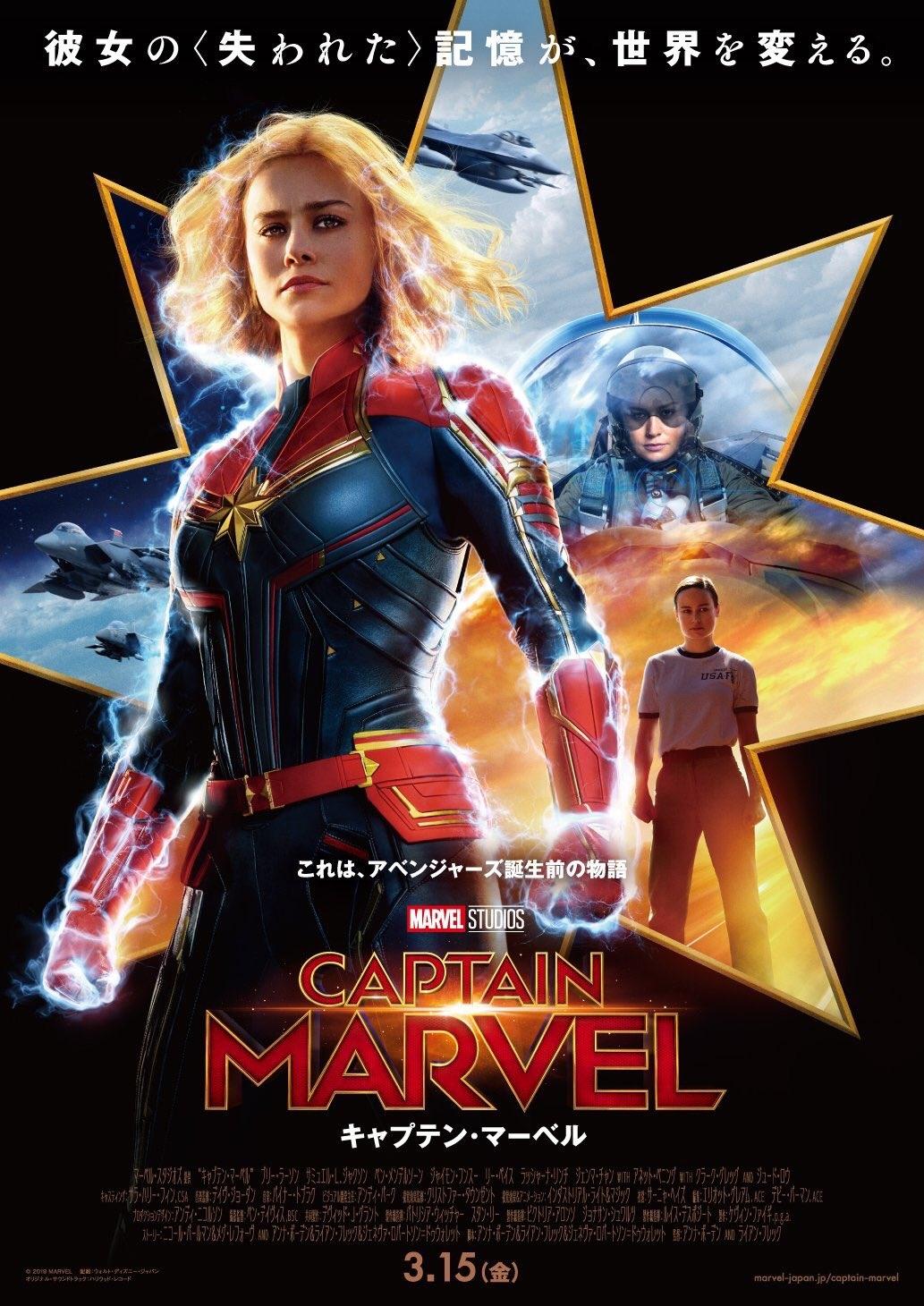 Captain Marvel (film) poster 017.jpg