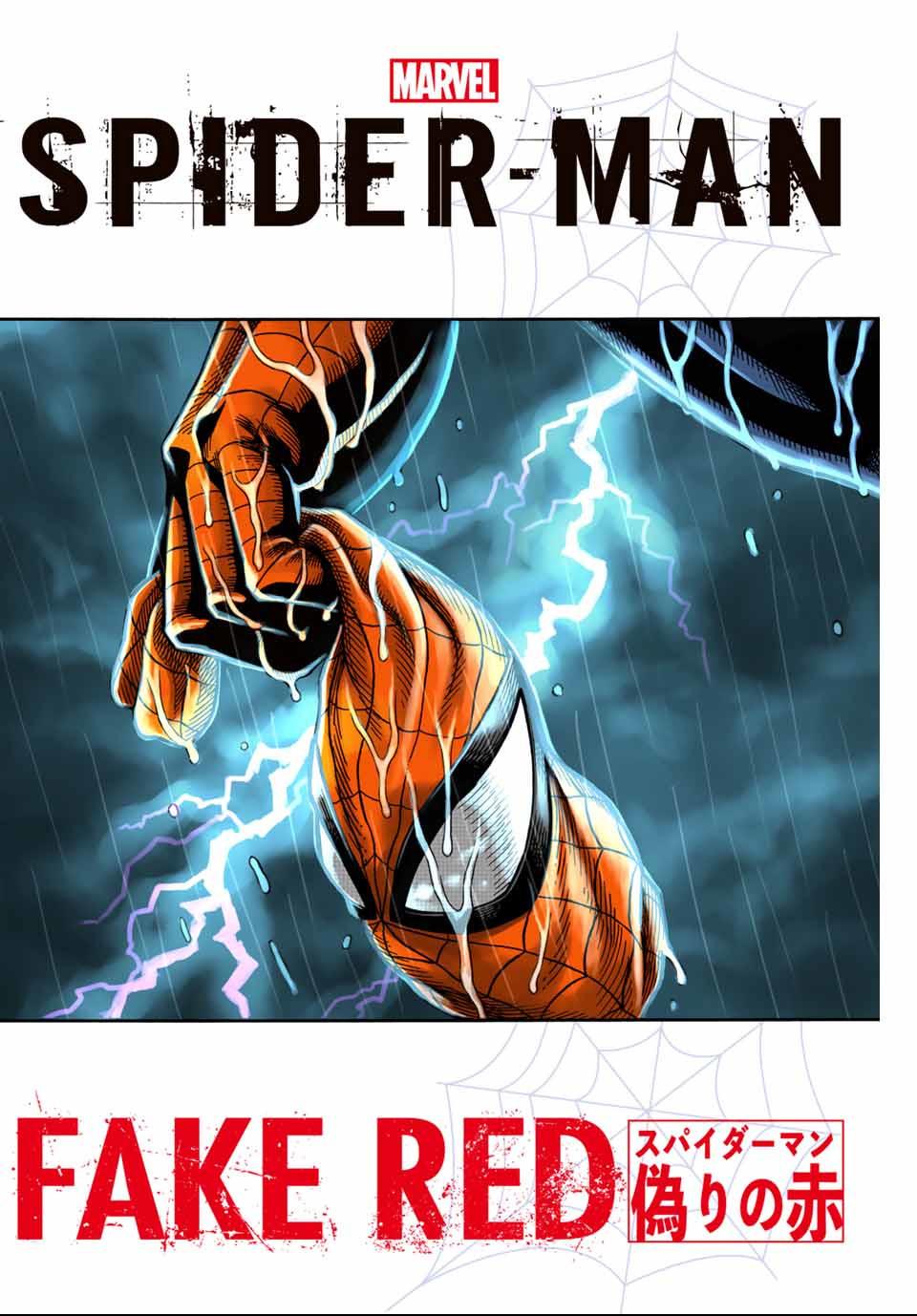 Spider-Man: Fake Red Vol 1