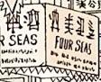 Four Seas