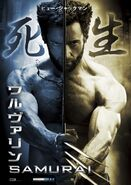 The-wolverine-japanese-sword-poster