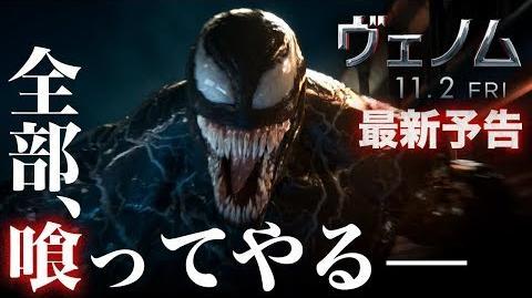 映画『ヴェノム』予告3 (11月2日公開)
