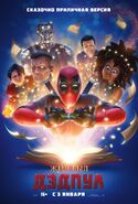 Once Upon a Deadpool poster 003