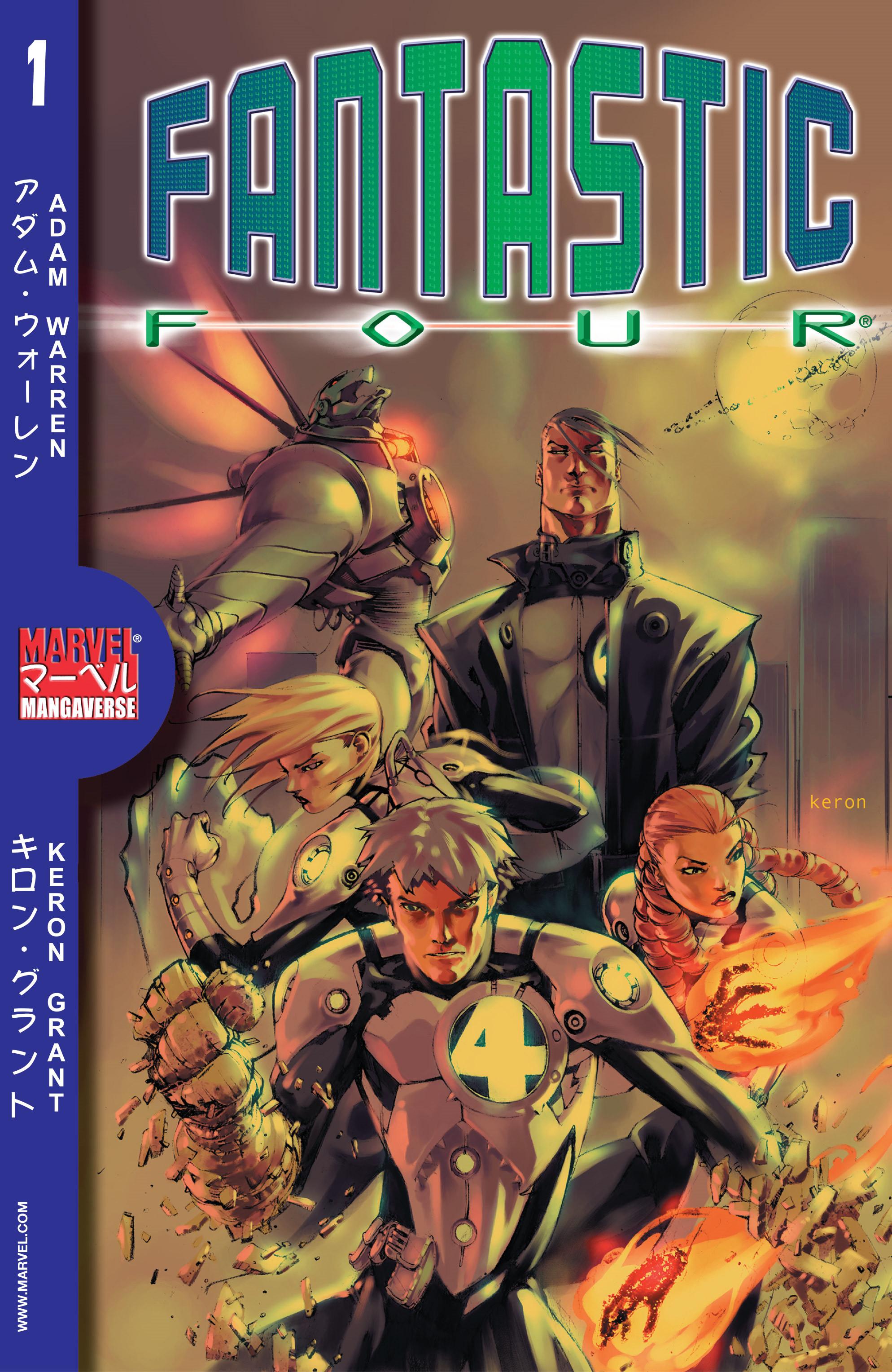 Marvel Mangaverse: Fantastic Four Vol 1 1