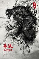 Venom (film) poster 013